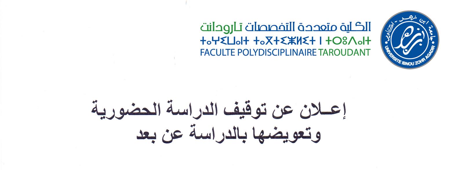 إعلان عن توقيف الدراسة الحضورية وتعويضها بالدراسة عن بعد