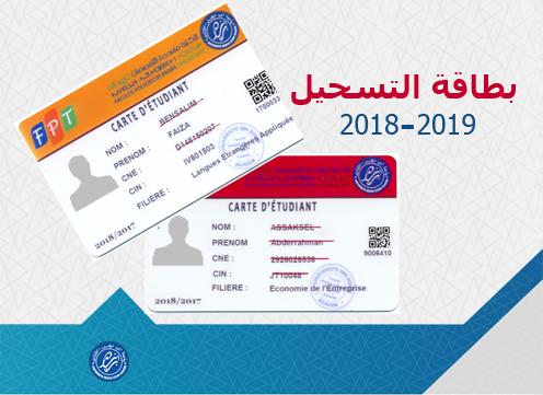 بطاقات التسجيل برسم السنة الجامعية 2019-2018